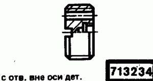 Код классификатора ЕСКД 713234