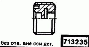 Код классификатора ЕСКД 713235
