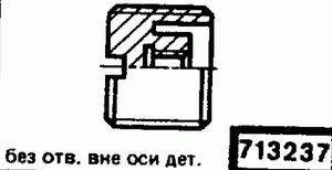 Код классификатора ЕСКД 713237