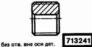 Код классификатора ЕСКД 713241