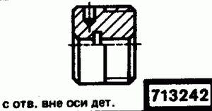 Код классификатора ЕСКД 713242
