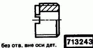 Код классификатора ЕСКД 713243