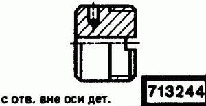 Код классификатора ЕСКД 713244