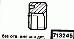 Код классификатора ЕСКД 713245