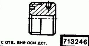 Код классификатора ЕСКД 713246