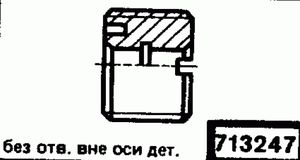Код классификатора ЕСКД 713247