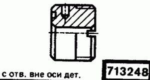 Код классификатора ЕСКД 713248