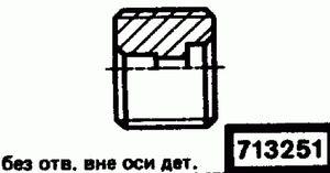 Код классификатора ЕСКД 713251