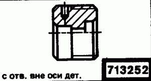 Код классификатора ЕСКД 713252