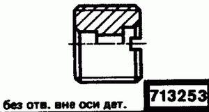 Код классификатора ЕСКД 713253