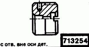 Код классификатора ЕСКД 713254