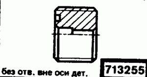 Код классификатора ЕСКД 713255