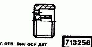 Код классификатора ЕСКД 713256
