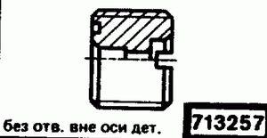 Код классификатора ЕСКД 713257