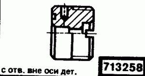 Код классификатора ЕСКД 713258