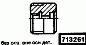 Код классификатора ЕСКД 713261