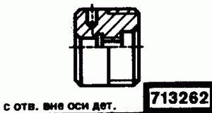 Код классификатора ЕСКД 713262
