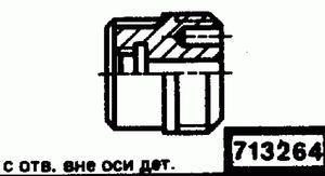 Код классификатора ЕСКД 713264