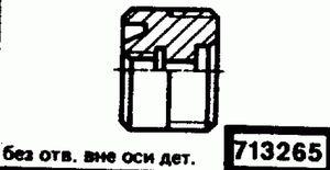Код классификатора ЕСКД 713265