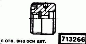Код классификатора ЕСКД 713266