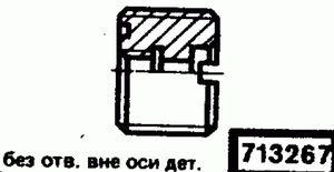 Код классификатора ЕСКД 713267