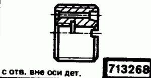 Код классификатора ЕСКД 713268