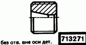 Код классификатора ЕСКД 713271