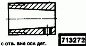 Код классификатора ЕСКД 713272