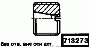 Код классификатора ЕСКД 713273