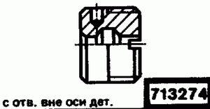 Код классификатора ЕСКД 713274