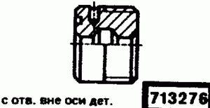 Код классификатора ЕСКД 713276