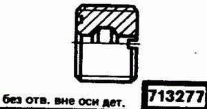 Код классификатора ЕСКД 713277