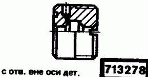 Код классификатора ЕСКД 713278