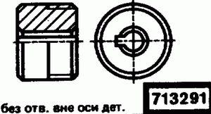 Код классификатора ЕСКД 713291