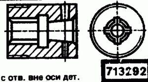 Код классификатора ЕСКД 713292