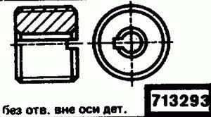 Код классификатора ЕСКД 713293