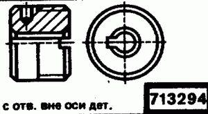 Код классификатора ЕСКД 713294