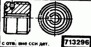 Код классификатора ЕСКД 713296