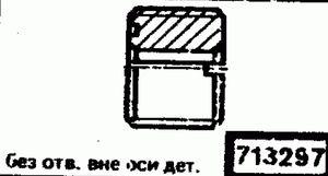 Код классификатора ЕСКД 713297