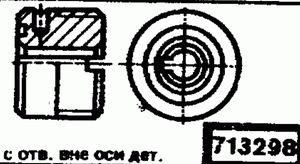 Код классификатора ЕСКД 713298