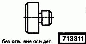 Код классификатора ЕСКД 713311
