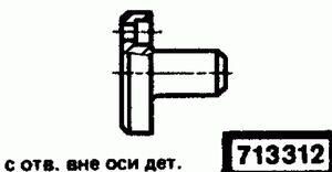 Код классификатора ЕСКД 713312