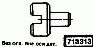 Код классификатора ЕСКД 713313