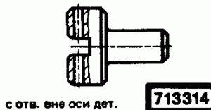 Код классификатора ЕСКД 713314