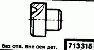 Код классификатора ЕСКД 713315