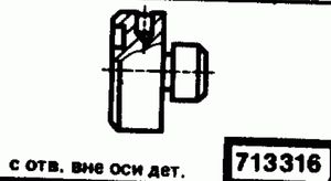 Код классификатора ЕСКД 713316