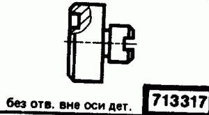 Код классификатора ЕСКД 713317