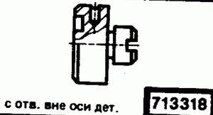 Код классификатора ЕСКД 713318