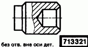 Код классификатора ЕСКД 713321