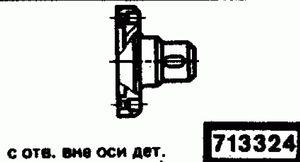 Код классификатора ЕСКД 713324